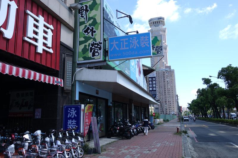 大正泳裝-民族店