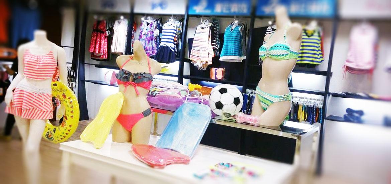 泳衣專賣店