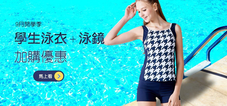 學生款泳衣