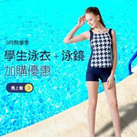 開學了上游泳課,同學買泳衣了嗎?