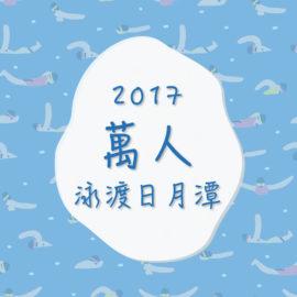 2017第35屆日月潭國際萬人泳渡嘉年華注意事項