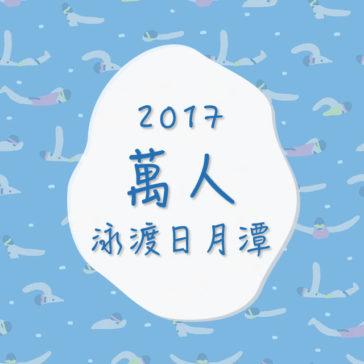 2017萬人泳渡日月潭